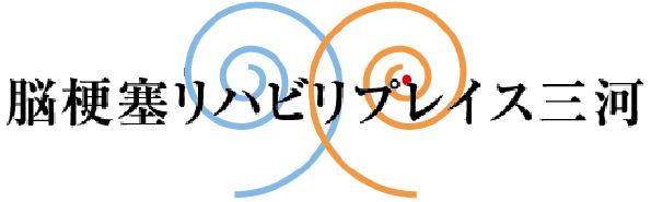 愛知県で脳梗塞、脳出血のことなら | 脳梗塞リハビリプレイス