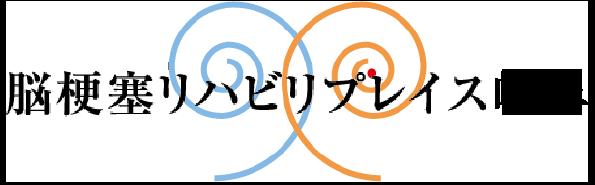 岐阜県で脳梗塞、脳出血ほかのことなら | 脳梗塞リハビリプレイス